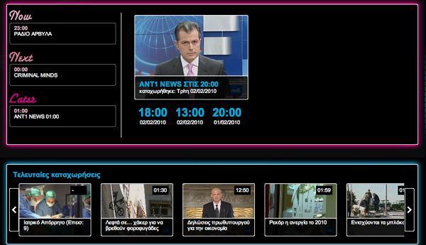 ANT1 WebTV, το μέλλον της τηλεόρασης είναι ...