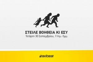 Η Υπέροχη Πρωτοβουλία Του Taxibeat Για Τους Πρόσφυγες